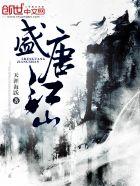 杨晨秦惜小说