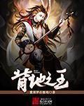 刘羽夏苏的小说